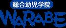 総合幼児学院 WARABE